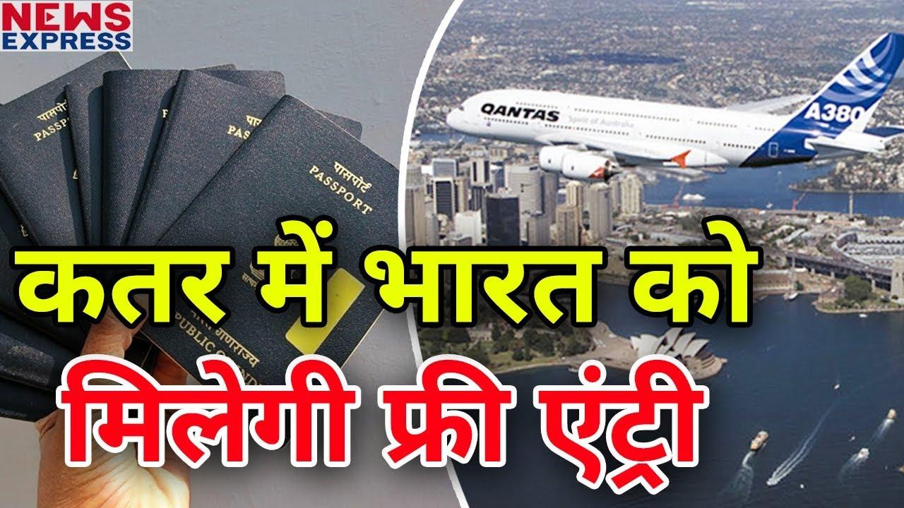 India समेत 80 Country को Qatar जाने के लिए नहीं लेना होगा Visa, ऐसे मिलेगी  Free Entry