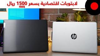 لابتوبات إقتصادية بسعر 1500 ريال ! Lenovo IdeaPad S145 & HP Notebook 14s