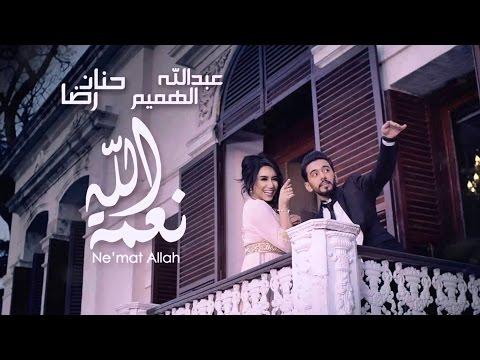 فيديو كليب حنان رضا وعبدالله الهميم نعمة الله 2016 كامل HD / مشاهدة اون لاين