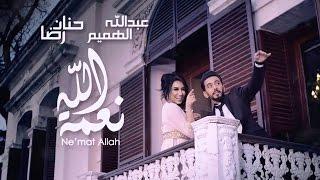 حنان رضا و عبدالله الهميم - نعمة الله (فيديو كليب حصري) | 2016