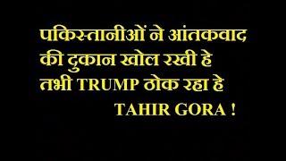 Tahir Gora explains why 'Trump Doctrine' is against Pakistan