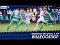 Чемпионат 2018. 3-й тур ФК Городея 0:2 Динамо Минск. Видеообзор