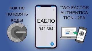 как не потерять все сбережения и пароли от TWO-FACTOR AUTHENTICATION - 2FA Google Authenticator