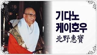 일본불교의 기다노 케이호우 대승정의 예언, 한국은 지구의 종주국되고 425만산다, 일본 20만명이 산다ㅣ증산도증언