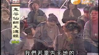 【鬼谷仙師天德經88.89】| WXTV唯心電視台