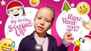 NEW Stand Up | Рождество и Новый Год | Видео для Детей | Весёлый Стендап
