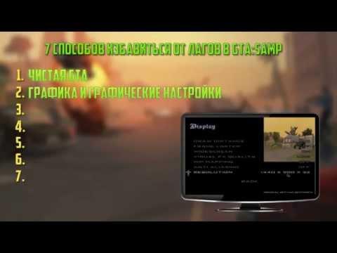 [ПОДРОБНО] 7 СПОСОБОВ ИЗБАВИТЬСЯ ОТ ЛАГОВ В GTA:SAMP