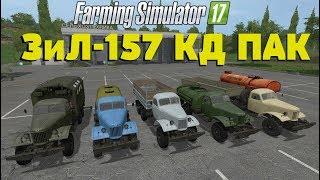 Farming Simulator 17. Обзор мода: ЗиЛ-157 КД ПАК. (Ссылка в описании)