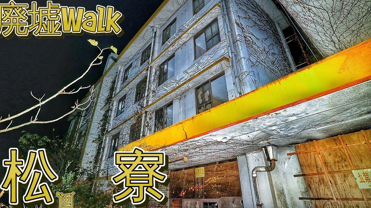 [廃墟Walk] イジメの温床だった社員寮