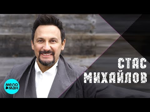 Stas Mihaylov - BEST SONGS