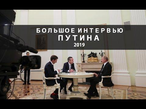 Интервью Путина financial