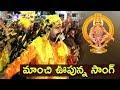 అందాల దేవుడవయ్యా అయ్యప్పా - Lord Ayyappa New Songs in Telugu - Markapuram Srinu Swamy