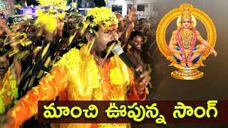 --lord-ayyappa-new-songs-in-telugu