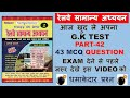 RAILWAY GROUP D EXAM 2018 GK GS IN HINDI QUESTION PAPER PRACTICE SET mp3