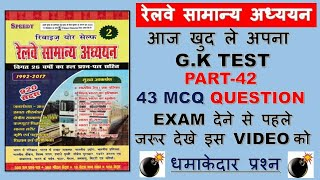 RAILWAY GROUP D EXAM 2018 GK / GS IN HINDI QUESTION PAPER PRACTICE SET