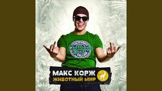Макс Корж – Наташа