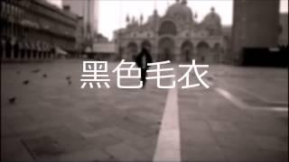 周杰倫【黑色毛衣 鋼琴曲】Jay Chou