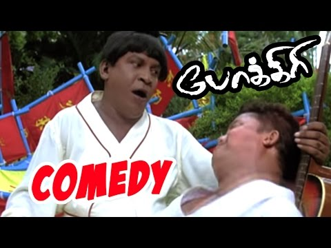 Pokkiri Tamil full Movie | Vincent Asokan is dead | Pokkiri Sangi Mangi Comedy | Pokiri fight scene