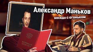"""Беседа с огоньком: Александр Маньков - """"В армию - добровольно!"""""""