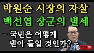 박원순 시장의 자살, 백선엽 장군의 별세, - 국민은 어떻게 받아 들일 것인가? - / [박찬종TV]
