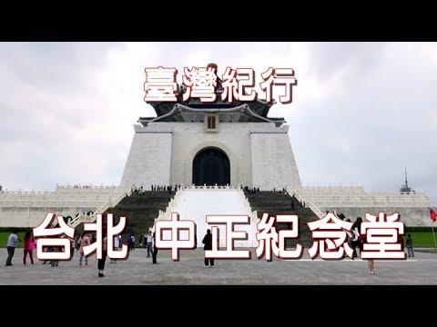 台湾旅行 台北 「中正紀念堂」