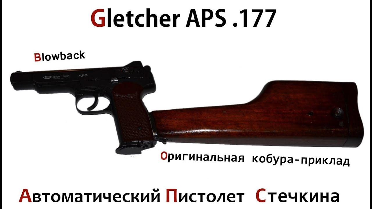 Видео обзор тест стрельбы пневматического пистолета Стечкина .