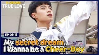 (ENG Sub) I wanna be a CHEER-BOY! [TRUE LOVE] - EP.01(1) K-drama
