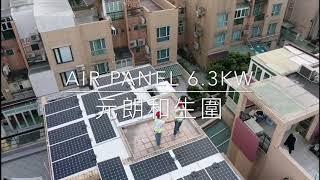 AMOSOLA 安能Air Panel 300 村屋太陽能發電系統 7