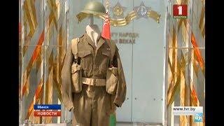 Великобритания передала военную форму британской армии в Музей истории Великой Отечественной войны