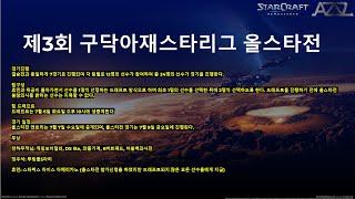 제 3회 구닥동 아재스타리그 'Go고양'배 올스타전 드…