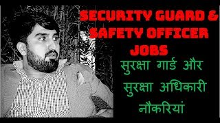 SECURITY GUARDS IN DUBAI | SAFETY OFFICERS IN DUBAI | DUBAI NEW LATEST JOBS OPENINGS FOR HIRING !!!