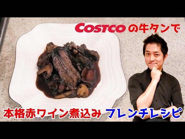 牛タンの赤ワイン煮込み キノコ風味 レシピ コストコの牛タンで自宅で本格 フランス 料理 の作り方
