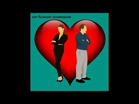 Как принять решение о разводе с мужем если сомневаешься