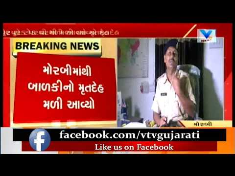 5-years old girl dead body found in Morbi | Vtv News