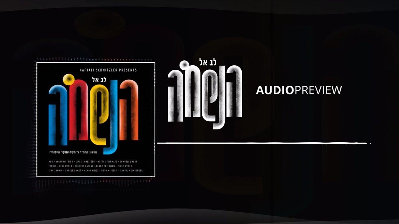 Lev El Haneshama: Audio Preview - לב אל הנשמה