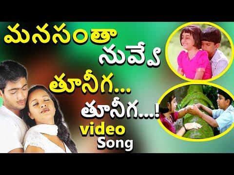 తూనీగ తూనీగ పూర్తి వీడియో సాంగ్ - Manasantha Nuvve Movie Video Song || Usha & Sanjeevani || TVNXT