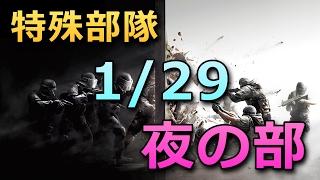 【Rainbow Six Siege】 1/29 夜の部 【配信転送 / 自由参加型】