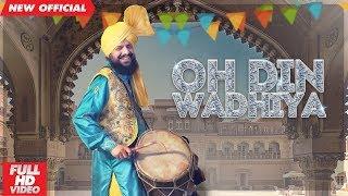 OH DIN WADHIYA (Full ) | Upinder Matharu | Latest Songs 2018 | AMAR AUDIO