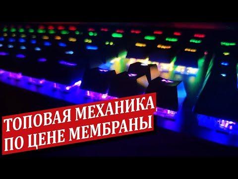 Механическая Клавиатура За 2000 рублей - это реально? Обзор Oklick 990G