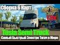 Euro Truck Simulator 2 Rus Map