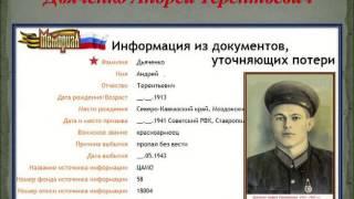 Книга Памяти жителей станицы Старопавловской, не вернувшихся с ВОЙНЫ 1941-1945 гг.