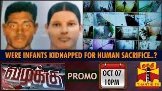 Vazhakku today promo 07-10-2015 Were Infants Kidnapped for Human Sacrifice.? - Promo 7/10/2015 thanthi tv shows