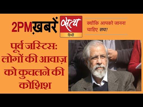 Satya Hindi News Bulletin। सत्य हिंदी समाचार बुलेटिन। 15 सितंबर, दोपहर तक की ख़बरें