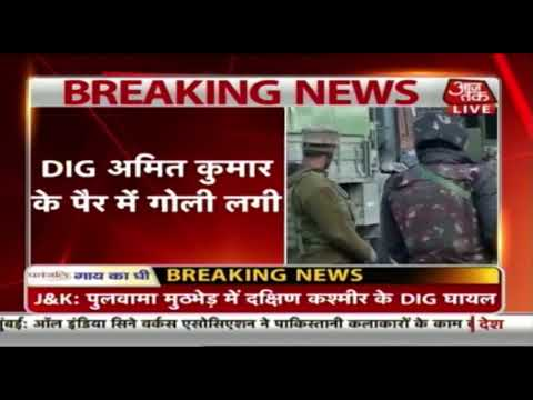 पुलवामा मुठभेड़ में DIG अमित कुमार घायल | Breaking News