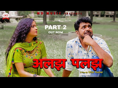ALAJH PALAJH अलझ पलझ | Part - 2 | Uttar Kumar | Kavita Joshi | Latest New Film 2019 | MD Music
