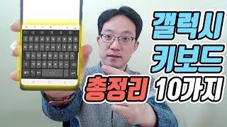 갤럭시노트9 삼성키보드 유용한 기능 10가지