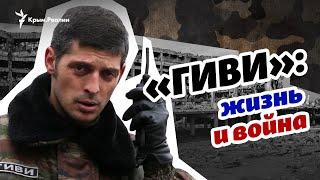 Видеофакты участия «Гиви» в боевых действиях против Украины