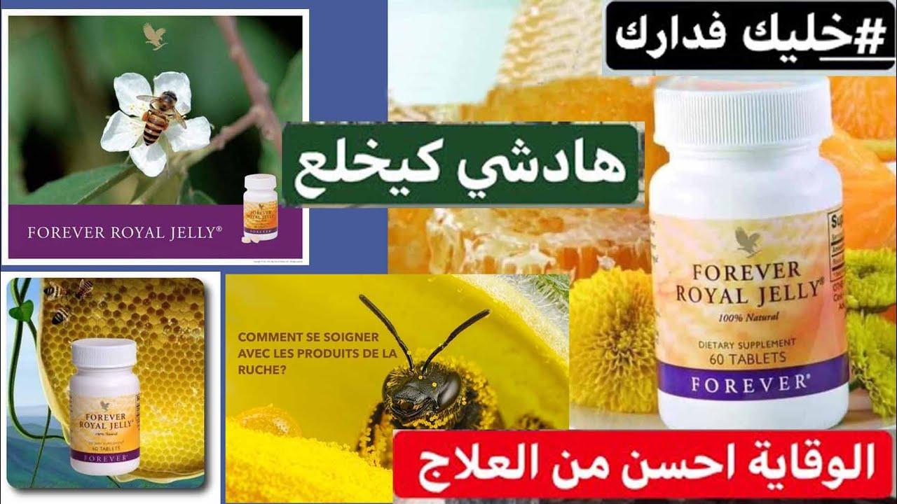 غذاء الملكات Forever Living Products