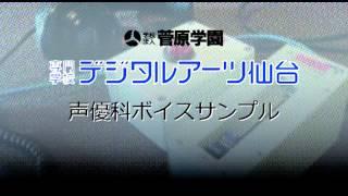 デジタルアーツ仙台声優科2年生のボイスサンプルです。