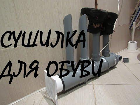 Электросушилка для обуви своими руками